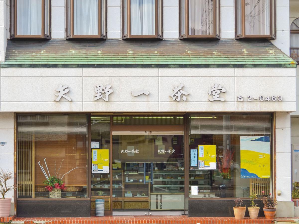 02ロケ地 矢野一茶堂